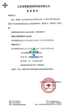 昊智新材料2018年春节放假通知