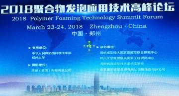 2018年聚合物发泡技术高峰论坛