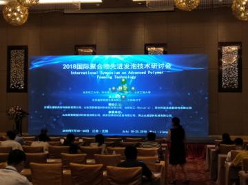 昊智新材料亮相2018年国际聚合物先进发泡技术研